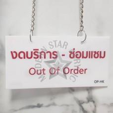 ป้ายงดให้บริการชั่วคราว Out of service Sign